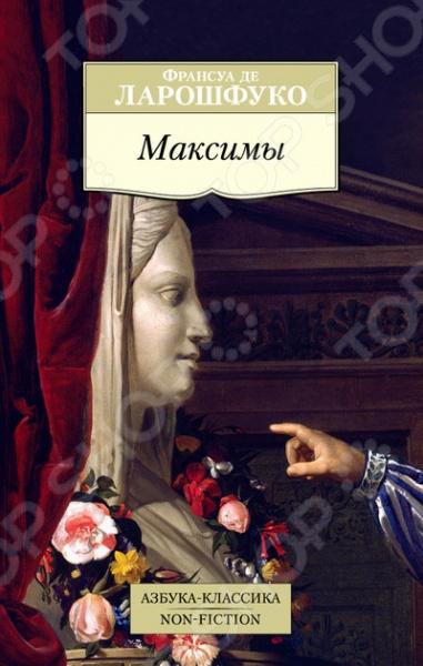 МаксимыАвторы классической зарубежной прозы: Д - Л<br>Франсуа де Ларошфуко выдающийся французский писатель и моралист, автор знаменитых Мемуаров . Его жизнь прошла при дворе Людовика XIII и Людовика XIV. Будучи сторонником Фронды, он участвовал в заговорах против кардиналов Ришелье и Мазарини, был заточен в Бастилию, а затем отправлен в ссылку. Вниманию читателя предлагаются Максимы , классический образец афористического жанра, прославившие имя Ларошфуко. Они представляют собой изящные парадоксы на тему человеческих поступков и придворных нравов эпохи.<br>