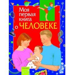 Купить Моя первая книга о человеке
