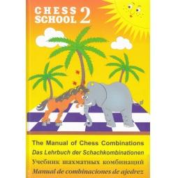 фото Учебник шахматных комбинаций. Том 2