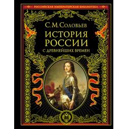 Купить История России с древнейших времен