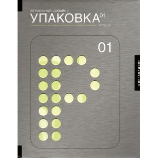Купить Актуальный дизайн Упаковка 01