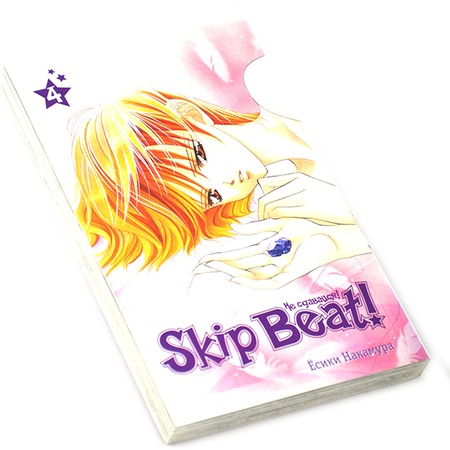 Купить Skip Beat! Не сдавайся! Книга 4