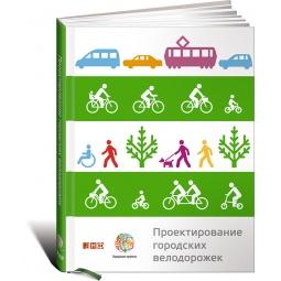 Купить Проектирование городских велодорожек