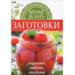 фото Заготовки из огурцов и помидоров. Лучшие рецепты