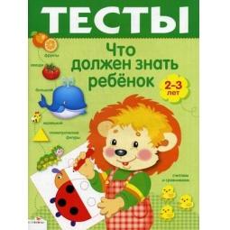 фото Что должен знать ребенок (для детей 2-3 лет)