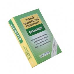 Купить Полный медицинский справочник фельдшера