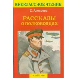 фото Рассказы о полководцах