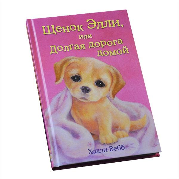 Современные зарубежные сказки Эксмо 978-5-699-68030-6 купить щенка палевого лабрадора в москве
