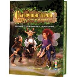 Купить Сказочные герои из полимерной глины. Ведьмы, тролли, гоблины, феи и эльфы