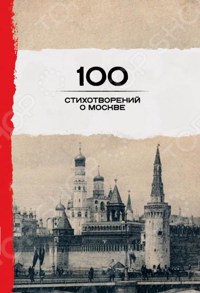 100 стихотворений о МосквеРусская поэзия советского периода (1917-1991)<br>В книгу включены стихотворения русских поэтов о Москве, написанные с любовью и восхищением, отчасти восстанавливающие образ города, который мы уже забыли и, может быть, безвозвратно потеряли.<br>