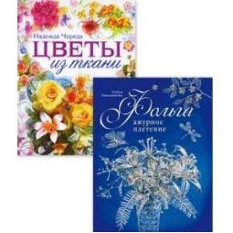фото Удивительные цветы. Комплект из 2-х книг