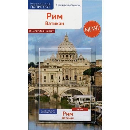 Купить Рим и Ватикан. Путеводитель с мини-разговорником