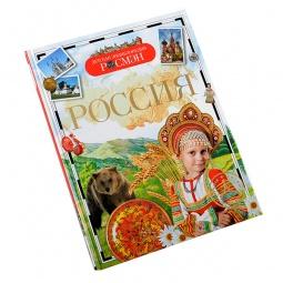 Купить Россия