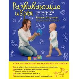 фото Развивающие игры для малышей от 1 до 2 лет