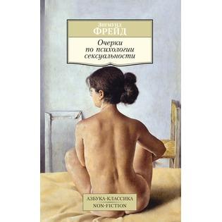 Купить Очерки по психологии сексуальности
