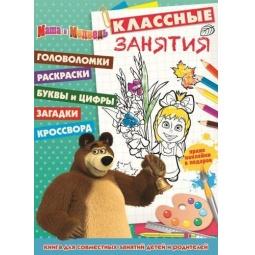фото Маша и Медведь. Классные занятия