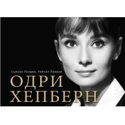 Купить Одри Хепберн в фотографиях и цитатах