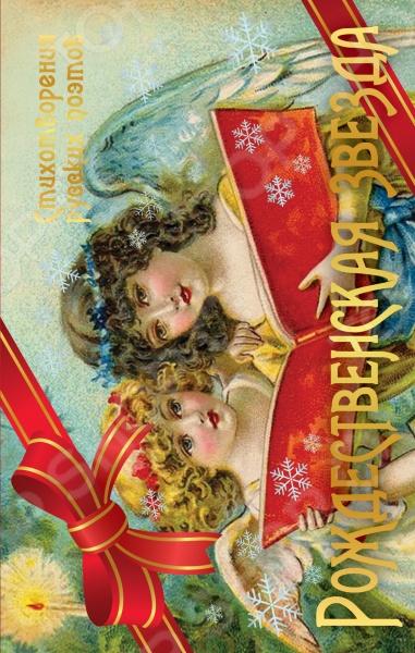 Рождественская звезда. Стихотворения русских поэтовРусская поэзия советского периода (1917-1991)<br>Нет ни одного более радостного праздника, чем Рождество, когда любой человек ожидает что в его жизни тоже произойдет чудо, сбудутся самые невероятные мечты! Праздника, подарившего людям надежду и спасение! Тема Рождества не осталась без внимания в русской литературе и сложилась целая традиция Рождественских стихотворений начиная с ХVII века до современности.<br>