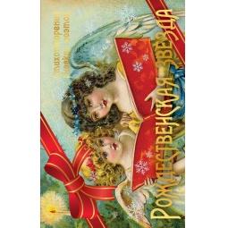 фото Рождественская звезда. Стихотворения русских поэтов