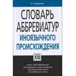 Купить Словарь аббревиатур иноязычного происхождения