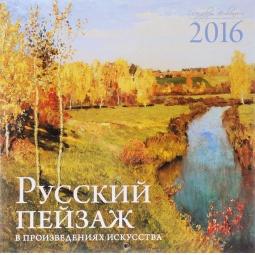 Купить Русский пейзаж в произведениях искусства. Календарь настенный на 2016 год