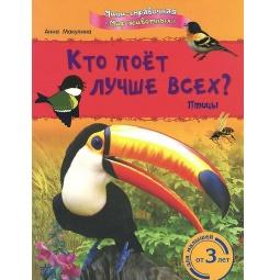 фото Кто поет лучше всех? Птицы