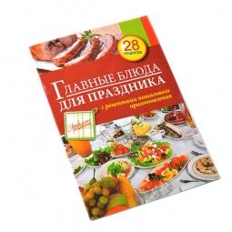 Купить Главные блюда для праздника