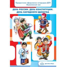Купить День России. День конституции. День народного единства
