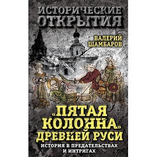Купить «Пятая колонна» Древней Руси. История в предательствах и интригах