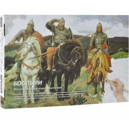Купить Раскраска по номерам Вечерняя Москва «Богатыри»