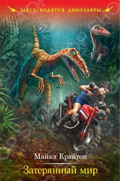 Затерянный мирДетская фантастика и фэнтези<br>Несколько лет прошло с тех пор, как прекратил свое существование Парк юрского периода. Остров был закрыт для посещений, а все динозавры уничтожены. Но слухи о странных животных, которых видели на побережье и в джунглях Коста-Рики, не прекратились. И однажды к Яну Малькольму, чудом пережившему катастрофу в Парке, обратился молодой и амбициозный палеонтолог Ричард Левайн. Он предложил снарядить экспедицию на поиски затерянного мира места, где до сих пор живут динозавры. К несчастью, информация о таинственном острове с заброшенными научными лабораториями есть не только у Малькольма и Левайна. Их соперники пойдут на все для того, чтобы заполучить секрет создания динозавров<br>