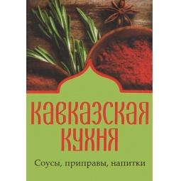 фото Кавказская кухня. Соусы, приправы, напитки