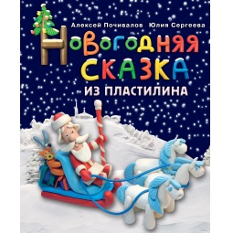 Купить Новогодняя сказка из пластилина