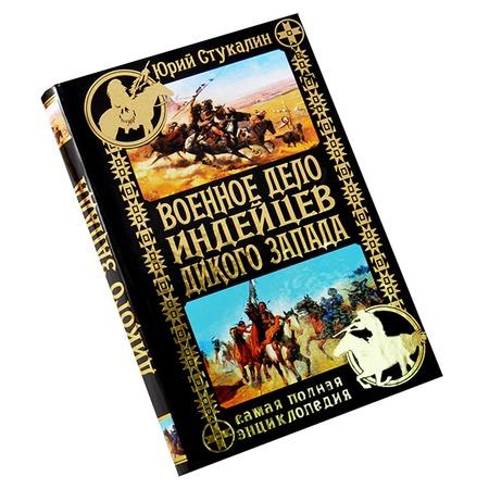 Купить Военное дело индейцев Дикого Запада. Самая полная энциклопедия