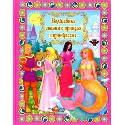 Купить Волшебные сказки о принцах и принцессах