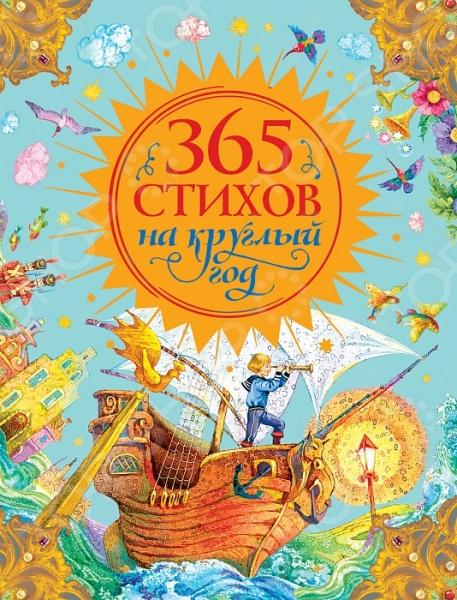 Произведения отечественных поэтов Росмэн 978-5-353-07691-9 365 стихов на круглый год