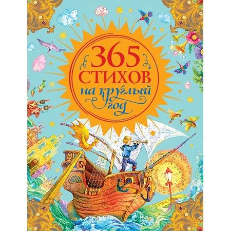 Купить 365 стихов на круглый год