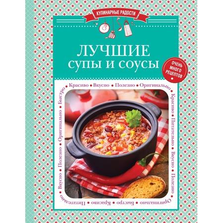 Купить Лучшие супы и соусы