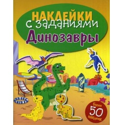 фото Наклейки с заданиями. Динозавры