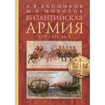 Купить Византийская армия (IV-XII вв.)