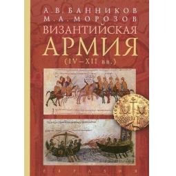 фото Византийская армия (IV-XII вв.)