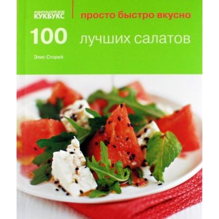 Купить 100 лучших салатов