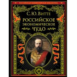 Купить Российское экономическое чудо