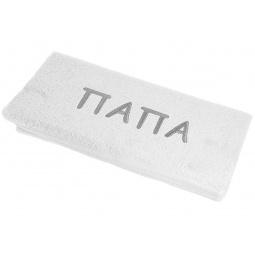 фото Полотенце подарочное с вышивкой TAC Папа. Цвет: белый