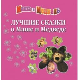 фото Лучшие сказки о Маше и Медведе