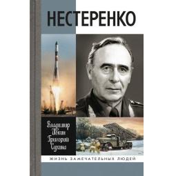Купить Нестеренко