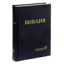 фото Библия в современный русский перевод