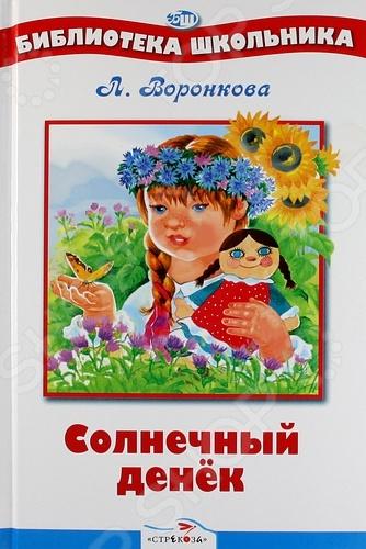 Солнечный денекПроизведения зарубежных писателей<br>В книгу вошли повести Л.Воронковой, рекомендованные для чтения в начальных классах.<br>