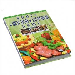 Купить Книга о вкусной и здоровой пище