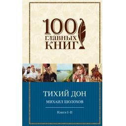 фото Тихий Дон. Книги I-II